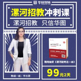2019漯河招教冲刺课
