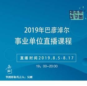 2019年巴彦淖尔事业单位直播课程(一个工作日内开通学习账号)