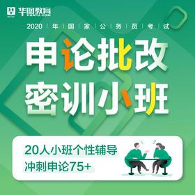 2020 国家公务员笔试【申论批改密训小班】