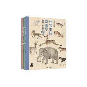 故宫里的博物学(全3册)