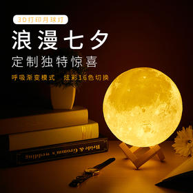 【会呼吸的月球灯】FutureUtopia 3D打印可定制月球灯 情人节七夕礼物 遥控16色