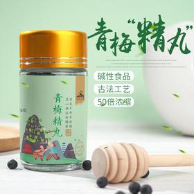 【碱性食品之王-青梅精丸】古法工艺 50倍浓缩 十六大特性 自然健康食品
