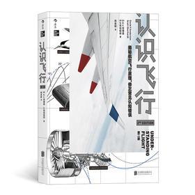 【预售】认识飞行(第二版)普通大众的科普读物,飞行爱好者的入门优选 从飞行原理到飞机构造,了解飞行的方方面面 没有繁琐公式,拒绝复杂计算, 简明图表+牛顿三大定律,带你发现飞行的奥秘