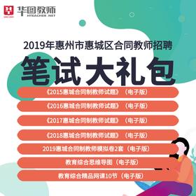 2019惠州市惠城合同教师招聘笔试大礼包
