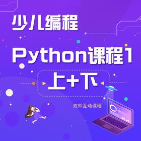 【编程秋季班】两课连报立减299元!python 1 (上+下),零基础孩子也能写出奇妙代码!