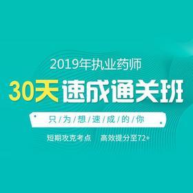 2019年执业药师中药/西药【30天速成通关班】