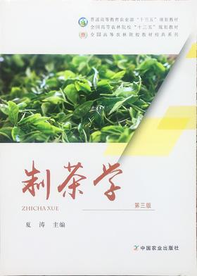 茶书《制茶学》 第三版  夏涛