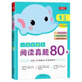 【开心图书】小学生语文阅读真题80篇1年级彩绘版全国108所重点小学名师推荐