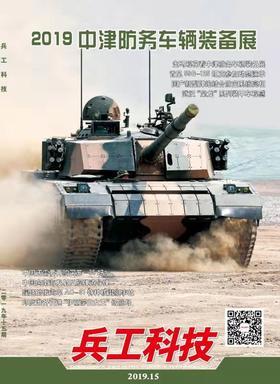 2019兵工科技第十五期