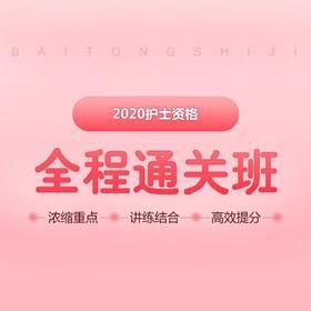 2020年护士资格考试【全程通关班】
