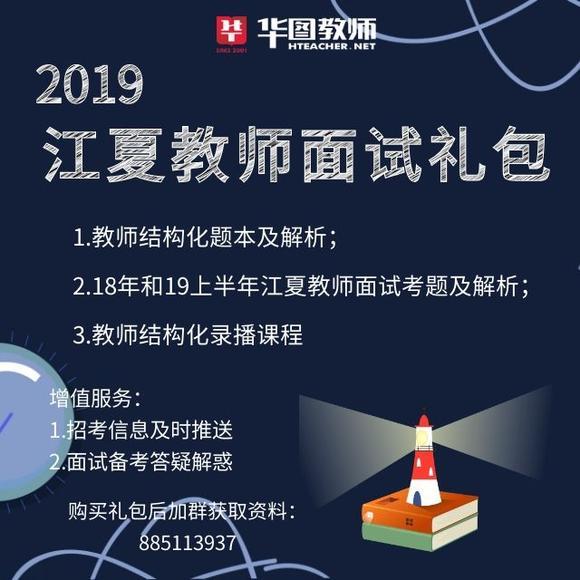 2019江夏教師面試備考禮包