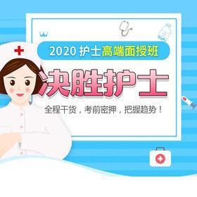 2020护士资格考试【决胜护士】高端面授班