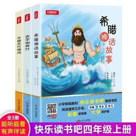 【开心图书】小学统编教材快乐读书吧四年级上册套装(中国古代神话、希腊神话故事、吉尔伽美什)