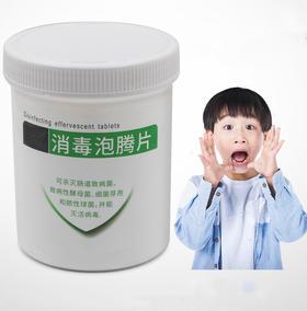 【居家必备 消毒新方法】84消毒液泡腾片  速溶低味泡腾 消毒 除臭 守护家人健康