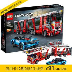 乐高 LEGO 科技机械组系列 42098 汽车运输车 儿童拼装积木拼插玩具 11岁+ 8月新品