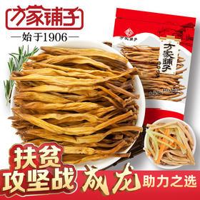 【方家铺子】黄花菜 200g/袋*2