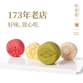 【心意翻翻 翻倍】俗画说中秋月饼礼盒