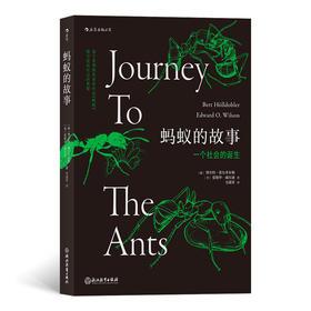 【预售】蚂蚁的故事(带你探寻昆虫社会的奥秘 全方位讲述蚂蚁的进化历程)