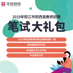 【1元购】阳江市阳西县教师招聘笔试大礼包