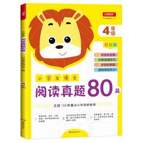 【开心图书】小学生语文阅读真题80篇4年级彩绘版全国108所重点小学名师推荐