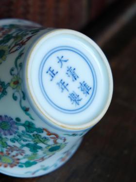 怀景堂 纯手工斗彩团菊马蹄杯