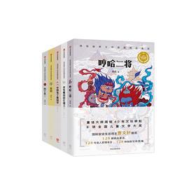 周锐幽默大师获奖精品童话(套装5册)