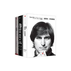 苹果三杰 史蒂夫·乔布斯传(修订版)+乔纳森传+蒂姆·库克传(套装共3册)