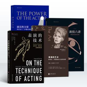 【表演理论套装】表演的技术+表演的艺术+演员的力量+演技六讲