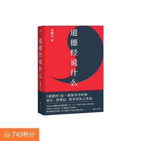(预售,8月31日起发货)【最低45.91元】道德经说什么:有道,有德,有成功 | 人文