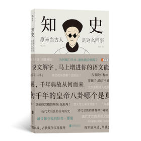 【预售】知史:原来当古人是这么回事(有趣、有料! 古代生活细节的话题之书 看剧可以长知识,聊天也能谈学问 从衣食住行到语言文化,了解古人的方方面面)