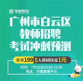 【1元抢购】广州市白云区教师招聘考前冲刺课