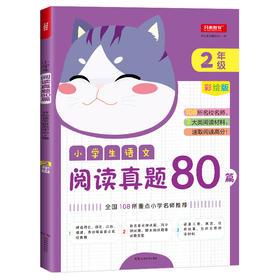 【开心图书】小学生语文阅读真题80篇2年级彩绘版全国108所重点小学名师推荐