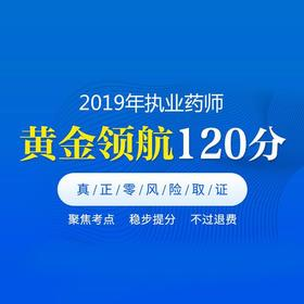 2019执业药师资格考试中药/西药【120分黄金领航班】不过退费!