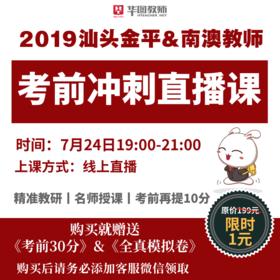 2019汕头金平教师考前冲刺直播课