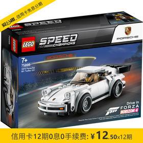 乐高 LEGO Speed Champions系列 75895 保时捷911Turbo3.0 男孩积木礼物6岁+ 8月新品