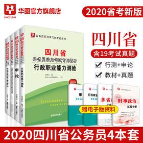 2020华图版四川省公务员录用考试 专用教材 行测+申论教材+历年 4本套