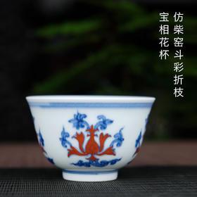 怀景堂 纯手绘斗彩宝相花纹杯