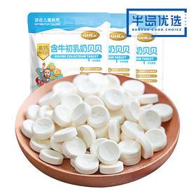 QHE 高钙 含牛初乳奶贝 儿童奶片丨高钙奶贝丨儿童零食健康营养 1~3岁小孩小吃