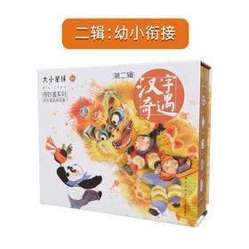 【中文汉字启蒙】《汉字奇遇》第2辑