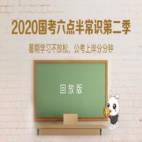 2020国考六点半【常识专场第二季】(回放版))