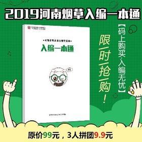 2019河南烟草入编一本通