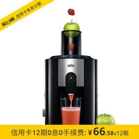 博朗(Braun)榨汁机 家用 不锈钢 多功能 果汁机 J500