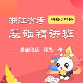 2020年浙江省考基礎精講:《行測+申論》(名師親自授課、夯實基礎理論、課程優惠享受折上折)