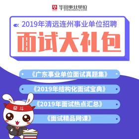 2019年清远连州事业单位面试大礼包(含面试原题)