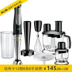 博朗(Braun)料理机 家用多功能手持式 打蛋切菜研磨搅拌机榨汁机料理棒 MQ9087 原装进口