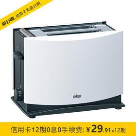 博朗(Braun)面包机 家用多士炉 吐司机 烤面包机 HT400