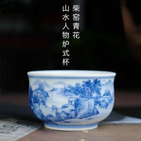怀景堂 重工柴窑青花通景山水人物炉式杯