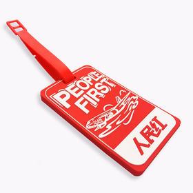 「人民网 x 东航」联名款限量 人民红 People First 全媒体行李牌 金属钥匙扣