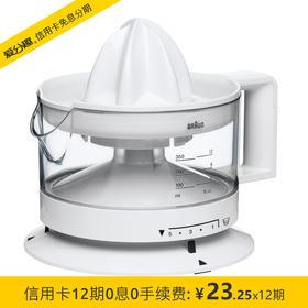 博朗(Braun)榨汁机家用柳橙机水果料理机CJ3000 原装进口