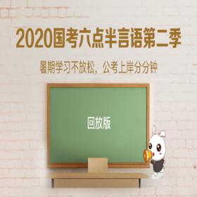2020国考六点半【言语专场第二季】(回放版)
